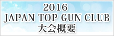 japan-top-gun-club